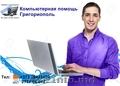 Компьютерная помощь Григориополь  +373 69423639 / 077704612
