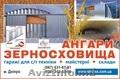 Зернохранилища арочные напольного типа - 0908-2021
